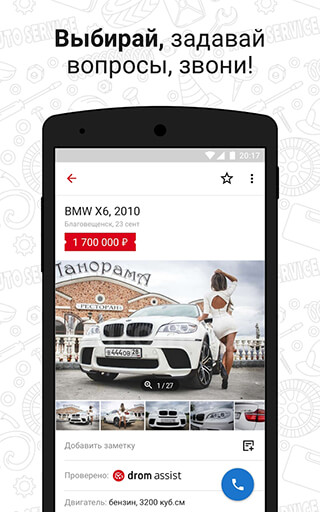 Дром Авто: Цены на машины скриншот 2