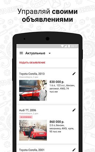 Дром Авто: Цены на машины скриншот 4