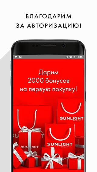 SUNLIGHT: Ювелирный гипермаркет скриншот 4