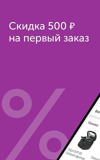 OZON.ru: Все товары, лучшие цены, быстрая доставка скриншот 1