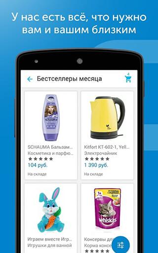 OZON.ru: Все товары, лучшие цены, быстрая доставка скриншот 3