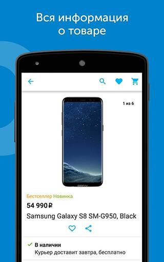 OZON.ru: Все товары, лучшие цены, быстрая доставка скриншот 4