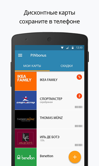 PINbonus: Discount Cards скриншот 1