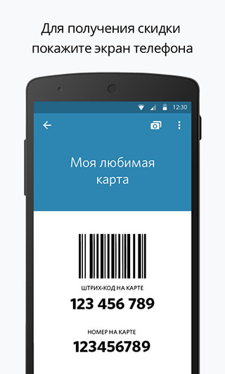 PINbonus: Discount Cards скриншот 2