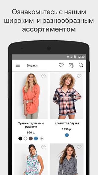 bonprix: Shopping, Fashion and More скриншот 3