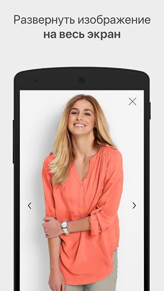 bonprix: Shopping, Fashion and More скриншот 4