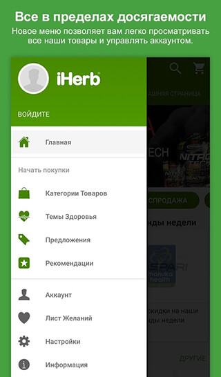iHerb скриншот 2