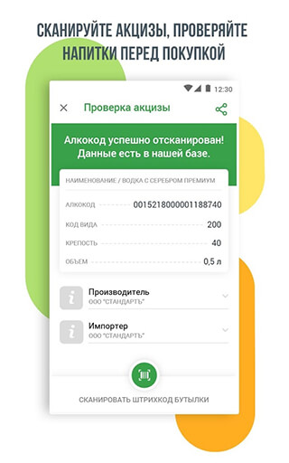 RateandGoods: Scan Barcode Product and Read Reviews скриншот 3