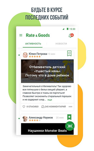 RateandGoods: Scan Barcode Product and Read Reviews скриншот 4