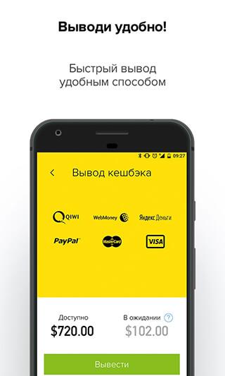 MegaBonus: Cashback Service 1 скриншот 4