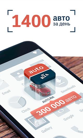 AUTO.RIA: Новые и б/у авто скриншот 1
