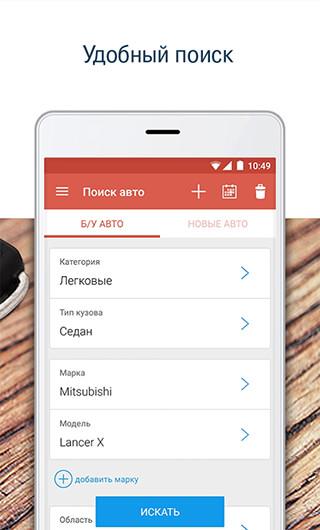 AUTO.RIA: Новые и б/у авто скриншот 3
