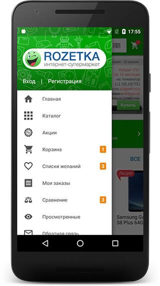 Интернет-супермаркет Rozetka скриншот 1