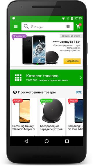 Интернет-супермаркет Rozetka скриншот 2