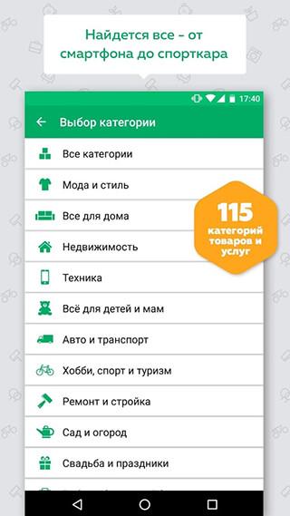 Kufar: Бесплатные объявления скриншот 3