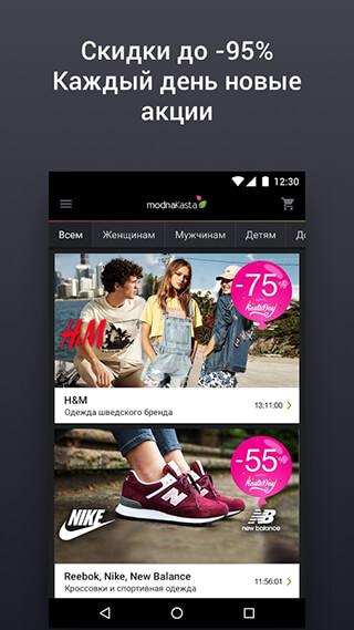 modnaKasta: Интернет магазин одежды и обуви скриншот 1