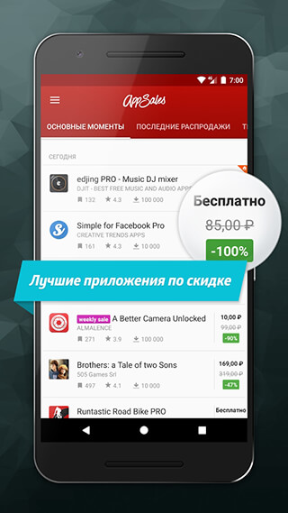 AppSales: Paid Apps Gone Free and On Sale скриншот 1