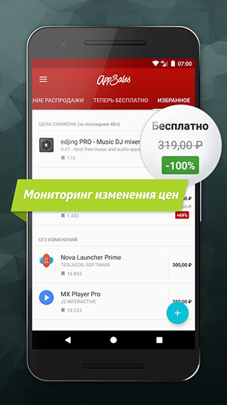 AppSales: Paid Apps Gone Free and On Sale скриншот 3