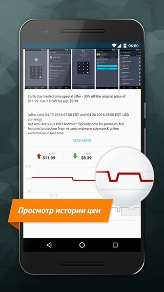 AppSales: Paid Apps Gone Free and On Sale скриншот 4