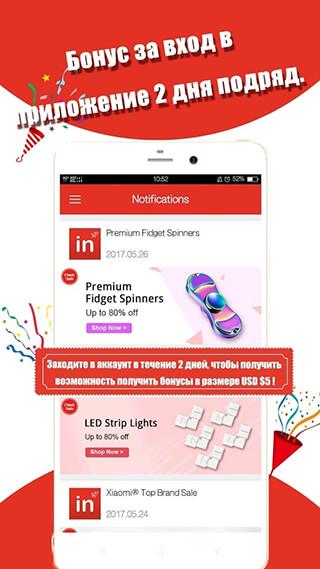 LightInTheBox: My World Store скриншот 2