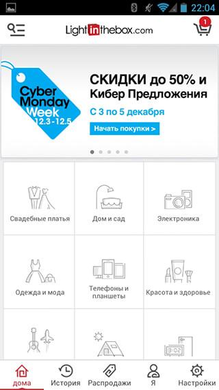LightInTheBox: My World Store скриншот 4