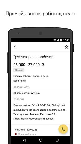Yandex.Jobs скриншот 1
