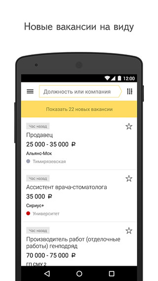Yandex.Jobs скриншот 2