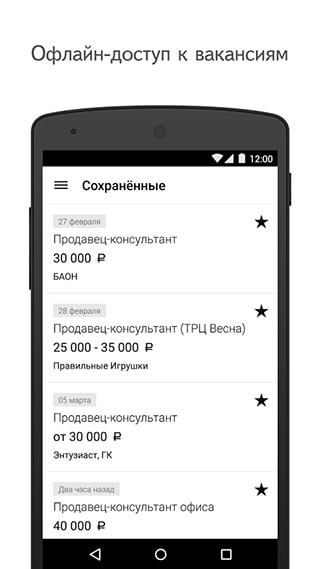 Yandex.Jobs скриншот 4