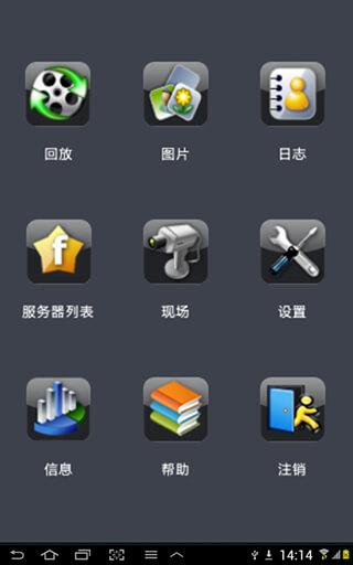 SuperLivePro скриншот 3