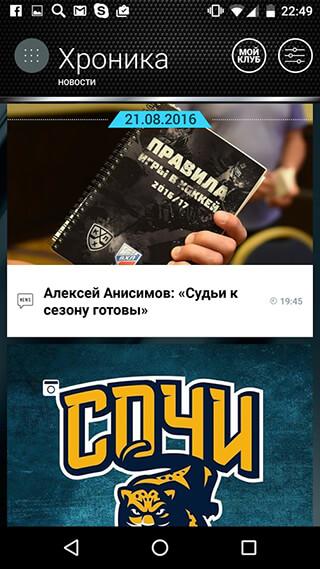 KHL скриншот 1