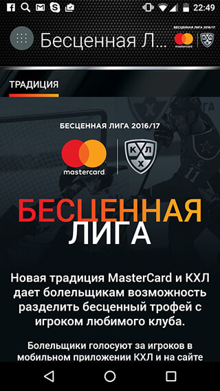 KHL скриншот 2
