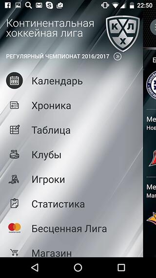 KHL скриншот 4