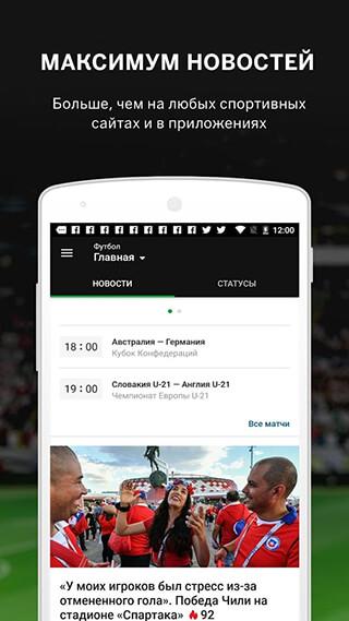 Sports.ru: Новости спорта скриншот 1