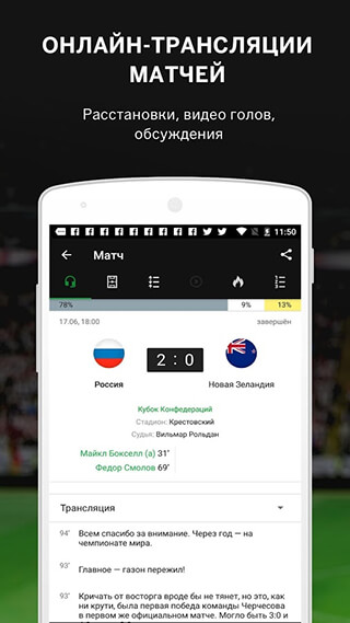 Sports.ru: Новости спорта скриншот 3