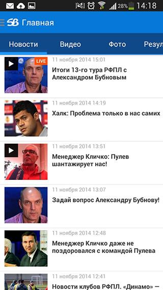 Sportbox.ru скриншот 1