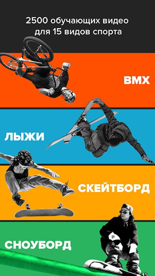 RIDERS: BMX, Skate, Scooter скриншот 1