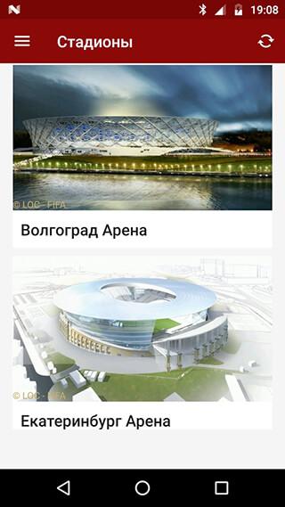 World Cup Russia 2018 скриншот 3