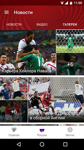 European Qualifiers скриншот 3
