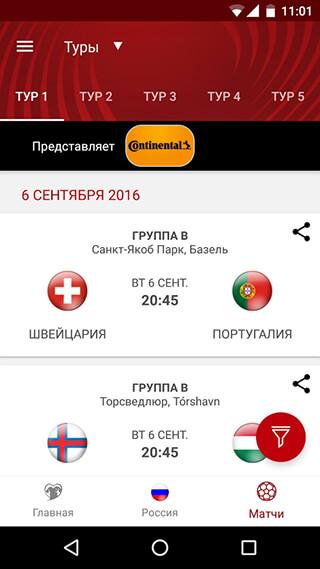 European Qualifiers скриншот 4