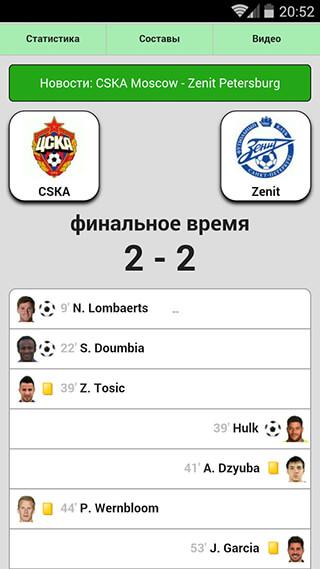 Football Live Scores скриншот 1