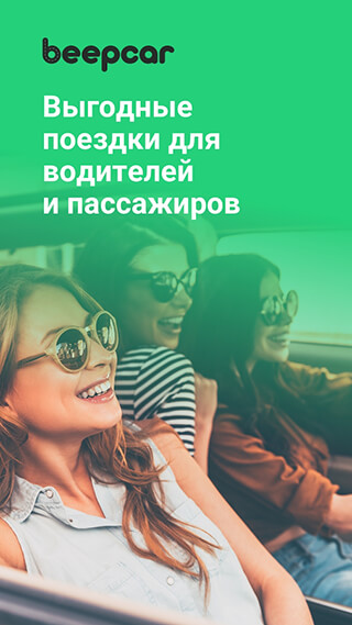 BeepCar: Safe Rideshare and Carpool Service скриншот 1