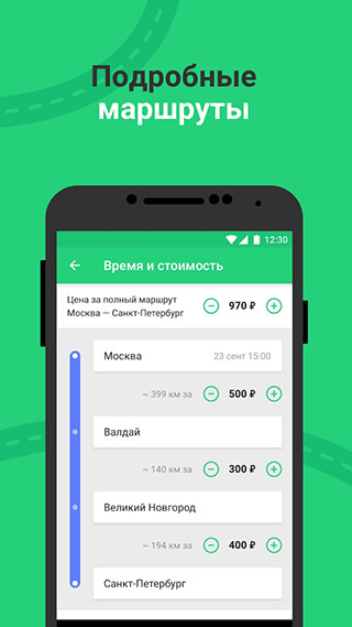 BeepCar: Safe Rideshare and Carpool Service скриншот 3