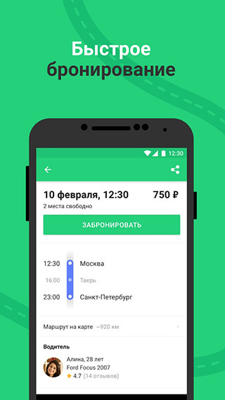BeepCar: Safe Rideshare and Carpool Service скриншот 4