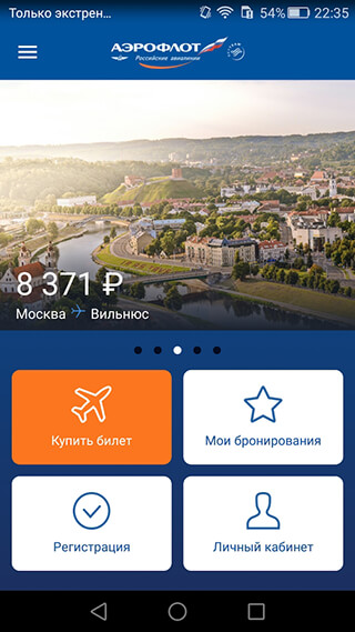 Aeroflot скриншот 1