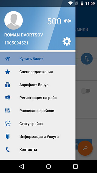 Aeroflot скриншот 2
