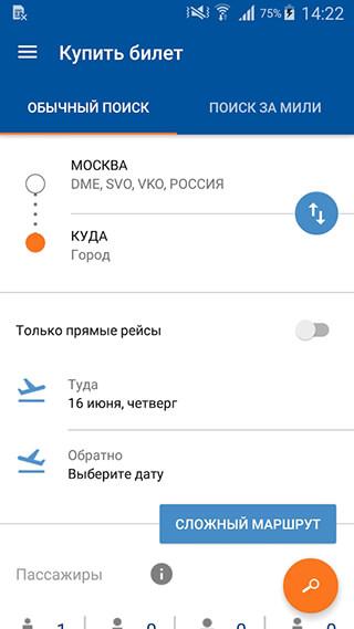 Aeroflot скриншот 4