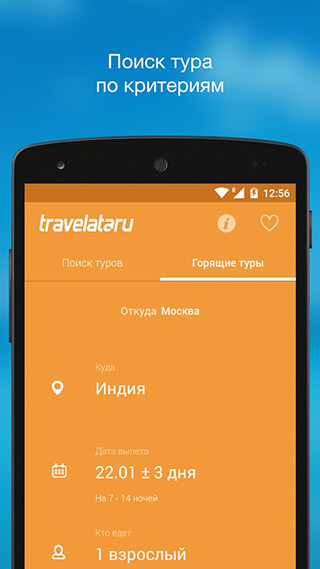 Travelata.ru: Все горящие туры в одном приложении скриншот 3