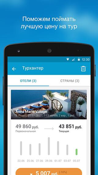 Travelata.ru: Все горящие туры в одном приложении скриншот 4
