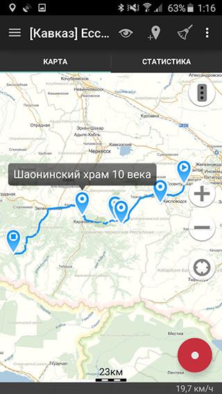 Geo Tracker: GPS Tracker скриншот 1