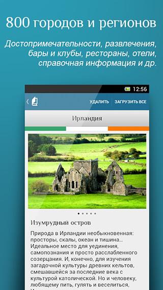 Путеводители и оффлайн карты скриншот 2